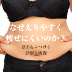 ダイエット診察と検査