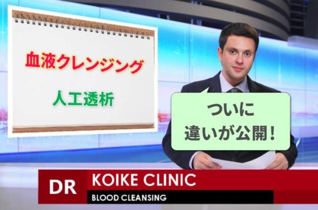 【血液クレンジング】と【人工透析】の違いを知りたいアナタへ