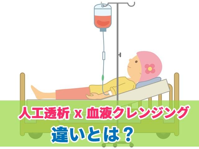 血液クレンジングと人工透析の違い!事例付きで現役医師が解説